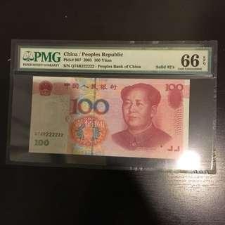 CHINA RMB 100 Q74R222222 SOLID 2 PMG 66 EPQ