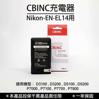全新現貨@小兔@久昱NIKON EN-EL14 / ENEL14 智慧型方塊充 快速充電器