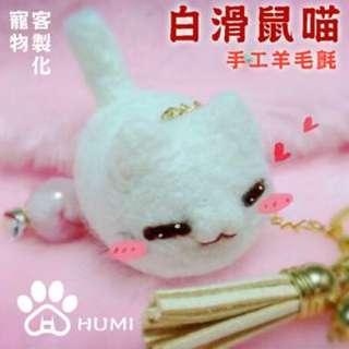 HUMI 虎米 藝館 手作 客製化 手工 羊毛氈 寵物