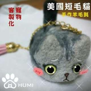 HUMI 虎米 藝館 手工 手作 客製化 羊毛氈 寵物 美短 鑰匙圈 流蘇