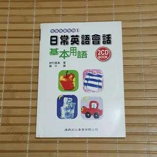 《 生活英語系列5-日常英語會話基本用語》2CD