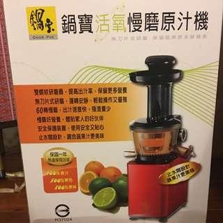 鍋寶活氧慢磨(水果)機