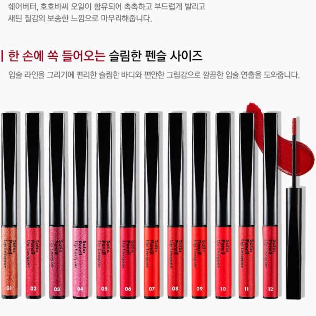 預購 Aritaum satin pencil lip lacquer 極細絲緞唇漆筆 新款