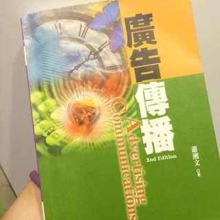 廣告傳播 蕭湘文