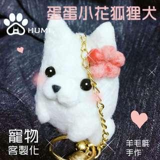HUMI 虎米 藝莊 手工 客製化 羊毛氈 Q版 寵物 吊飾 鑰匙圈