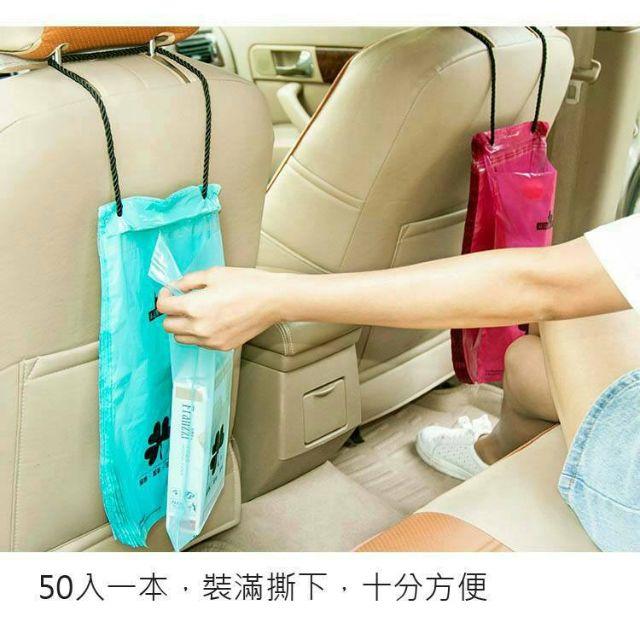 (現貨)車用掛式垃圾袋可封口加厚款(50入) YC030#1102