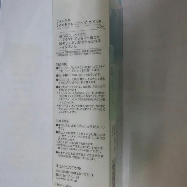 日本 FANCL MCO 納米卸粧液 (已由 OP = $163 減至半價有多)