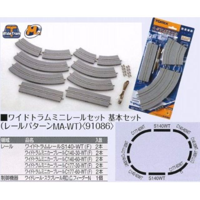 [N 1/150] Tram Street Track Oval Set [Tomix] NEW