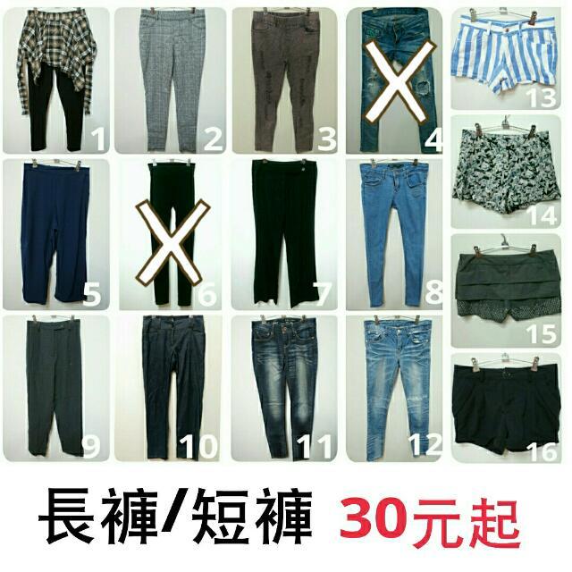 XS~L碼 全新/二手褲 長褲/短褲/牛仔褲/內搭褲/老爺褲/寬褲