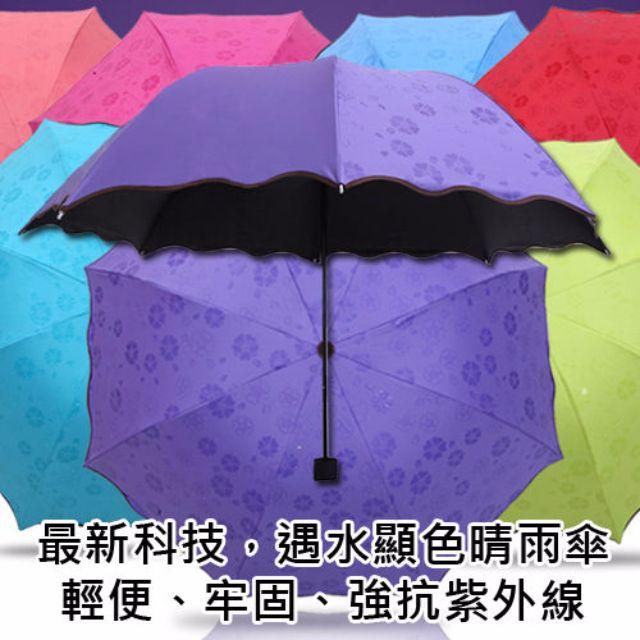 遇水開花三折傘YC001#1102