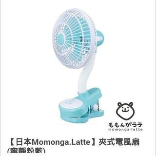 日本Mornings. Latte 夾式電風扇