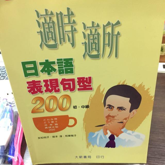 適時適所日本語表現句型200