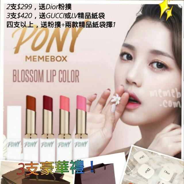 韓國Ponny唇膏櫻花浪漫口紅 ✨韓國彩妝