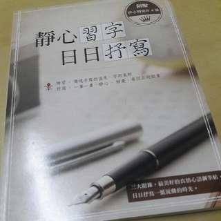 鋼筆練習書