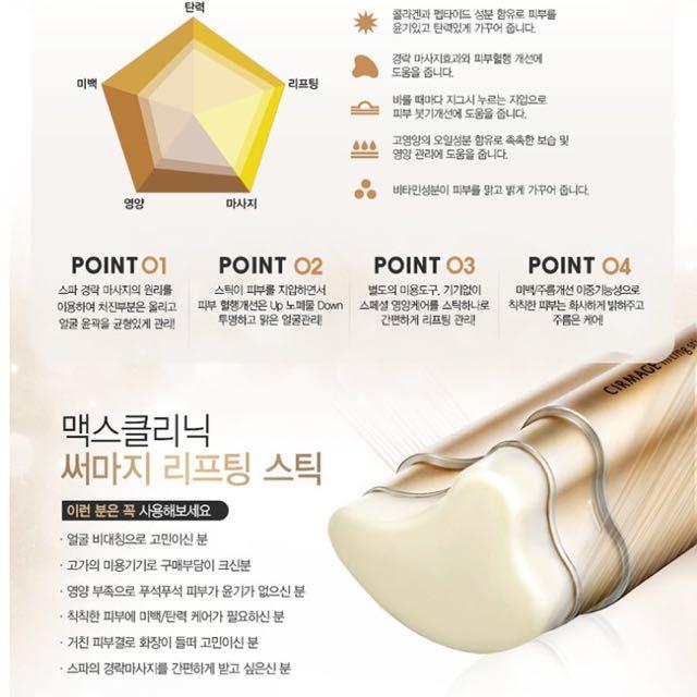 韓國 Maxclinic Cirmage 緊緻美顏棒 23g   提升精華棒 美容拉提棒 精華棒
