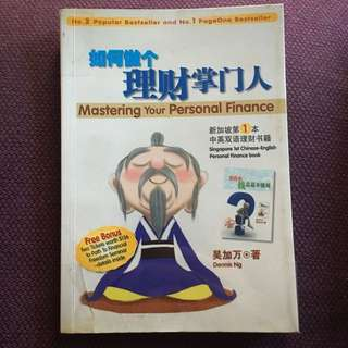 Mastering Your Personal Finance