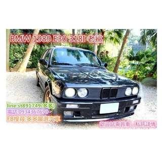 1989年 BMW 經典 E30 318I 1.8 老鯊