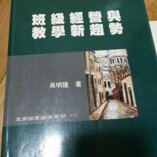 吳明隆 班級經營與教學新趨勢