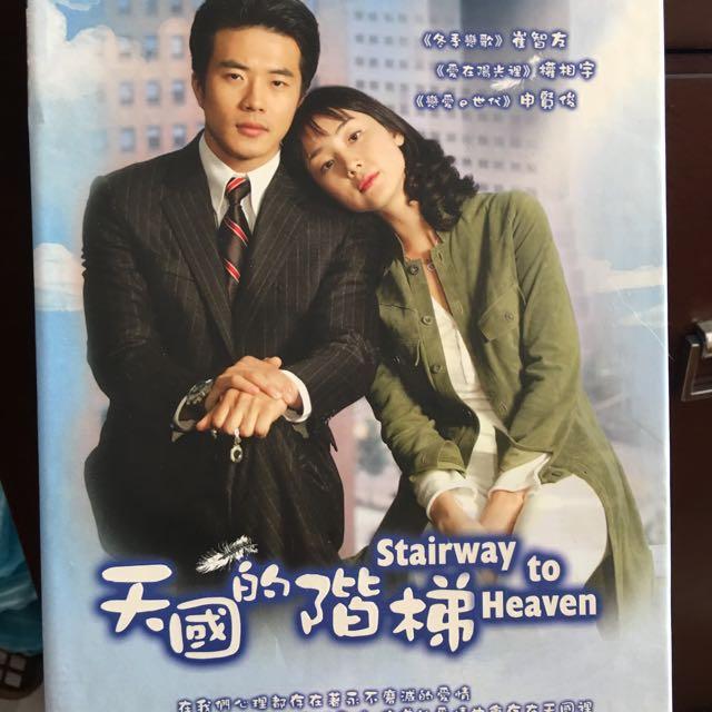 韓劇 天國的階梯 全 28集