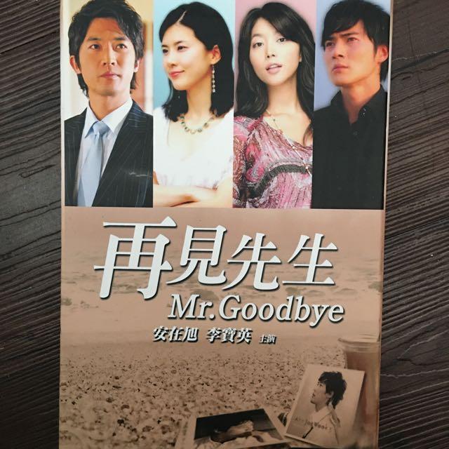 韓劇 再見先生 DVD 全 20 集