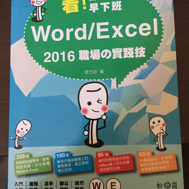 看!就是比你早下班 Word/Excel 2016職場實踐技