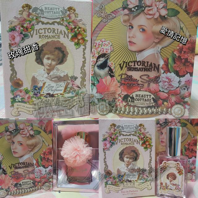 Beauty Cottage  599元 玫瑰甜香/愛情記憶/ 愛情記憶的味道比較有可愛甜甜的感覺 玫瑰甜香的味道有淡淡花香的感覺 種之……都是好聞容易親近的味道