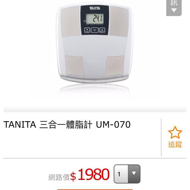 TANITA三合一體脂計 UM0-70