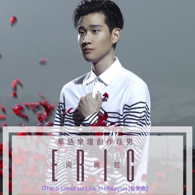 <WTS> 2 ERIC CHOU CAT1 TICKETS . PM NOW !