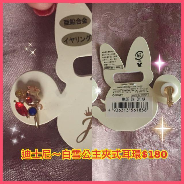 迪士尼~白雪公主夾式耳環$180