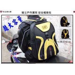 超大容量安全帽背包   重機旅行包 可放全罩式安全