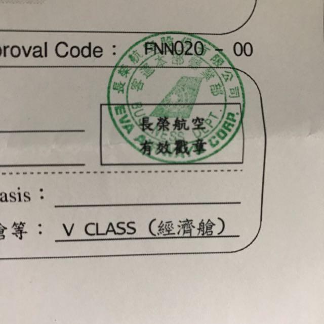 沖繩來回機票兩張(長榮)
