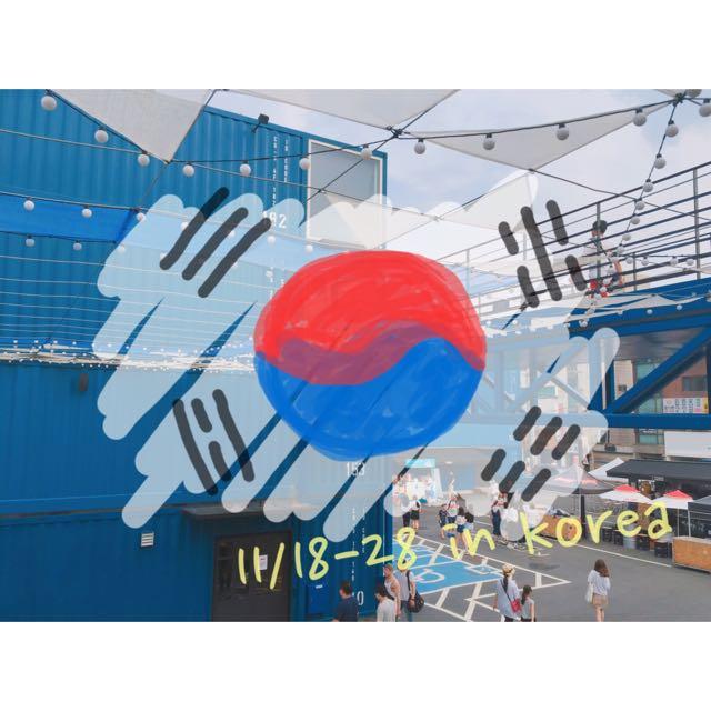 #抽獎活動已結束 11/18 - 11/28 韓國代購🇰🇷