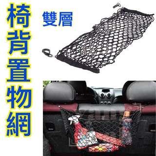 汽車 掛勾 雙層置物網 彈性伸縮 收納網 置物網 後廂網 側網 網袋 面紙袋 書報袋 行李箱網