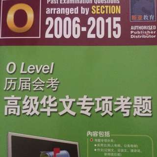 bn higher chinese o level ten year series