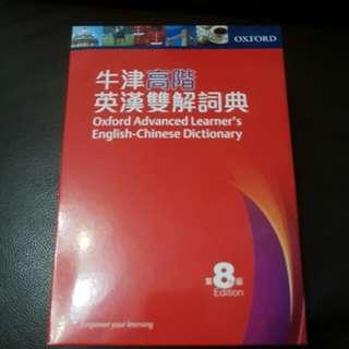 牛津高階英漢雙解辭典(第8版),Oxford Advanced Learner's English-Chinese Dictionary(8th Edition)