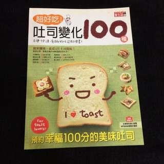 超好吃的吐司變化100種