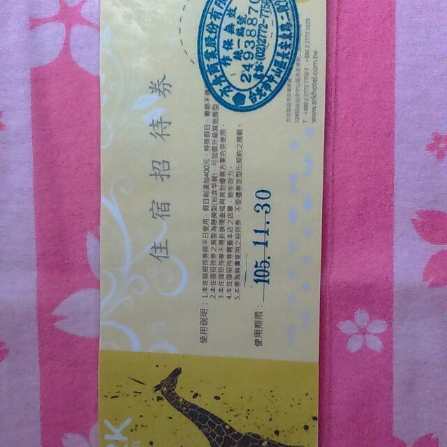 台北方舟旅店