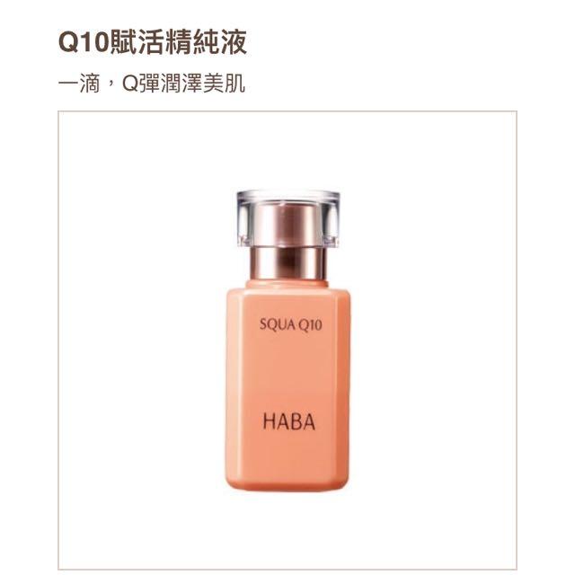 日本代購-免運特價HABA Q10賦活精純液 30ml