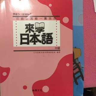 來學日本語中級 (含運限郵寄)