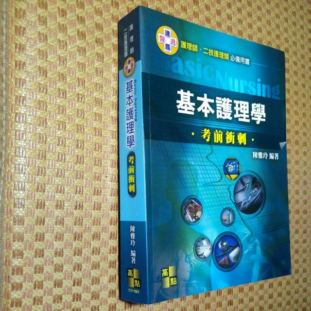 🆕基本護理學●考前衝刺●陳雅玲老師/建國醫護