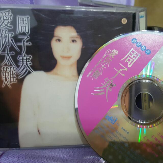 周子寒  CD  愛你太難  1995  藍與白唱片