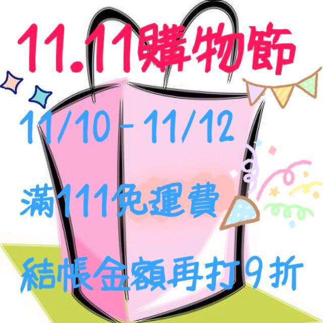 11.11購物狂歡節