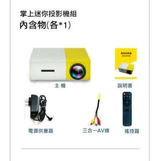 微型投影機+hdmi