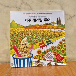 Jeju Island Coloring Book