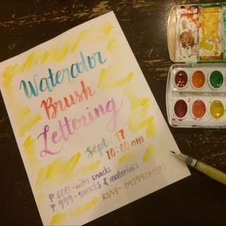 One On One Water Color Lettering Workshop