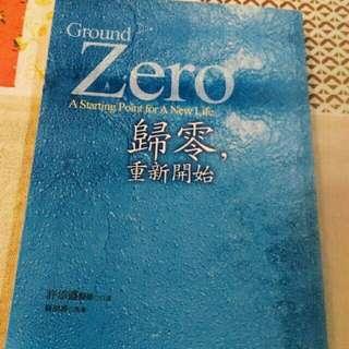 (2手書)  Zero歸零,重新開始/許添盛 醫師 著