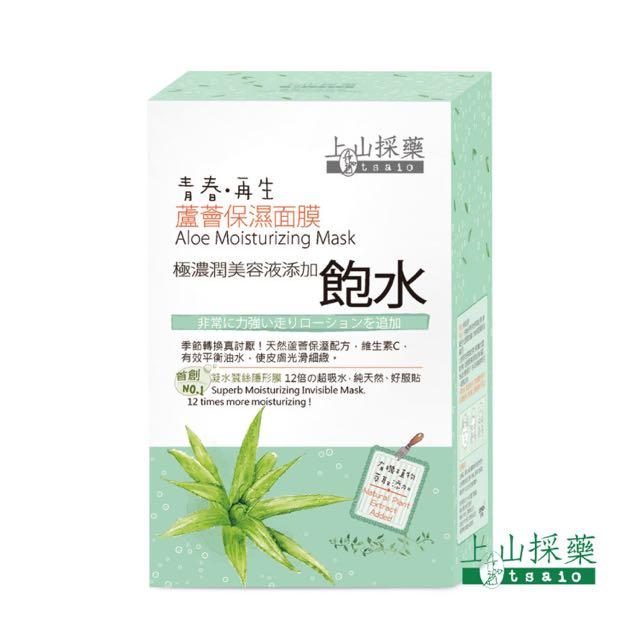 (全新)上山採藥✨蘆薈保濕面膜