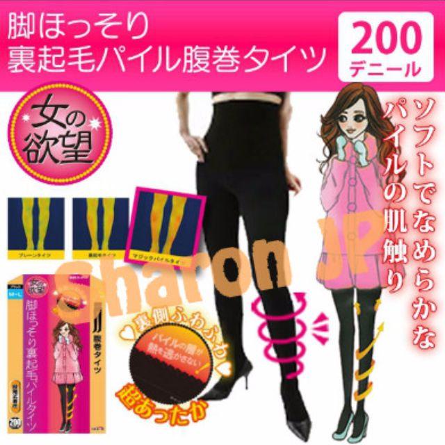 《☀Ⓢⓗⓐⓡⓞⓝ💕日本🇯🇵代購🎀日本裹起毛200D高腰包腹發熱褲襪✌✌》