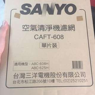 空氣清淨機濾網 CAFT-608