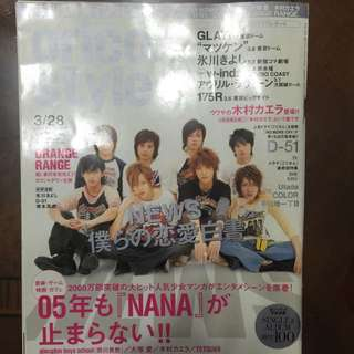 2005 三月號 Oricon Style 原文雜誌 News 封面 山下智久